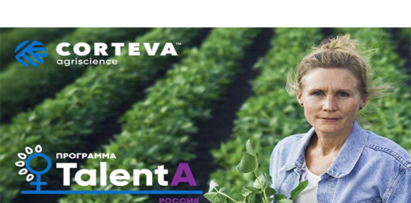Определились финалистки образовательно-грантовой программы для женщин фермеров TalentA