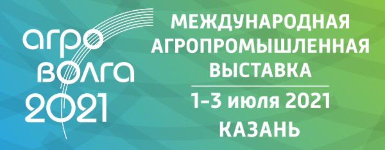 Ключевое событие сельскохозяйственной отрасли – Международная агропромышленная выставка АГРОВОЛГА 2021
