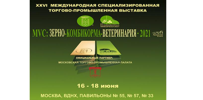 XXVI Международная специализированная торгово-промышленная выставка «MVC Зерно-Комбикорма-Ветеринария-2021» приглашает к участию