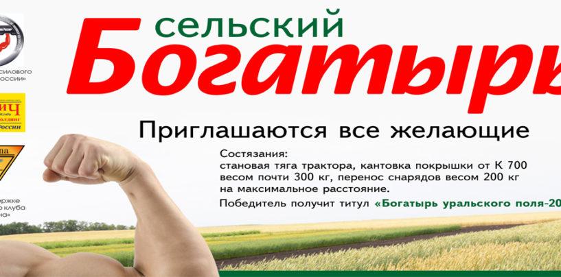 В «День Уральского поля-2021» состоится состязание «Сельский богатырь»