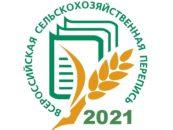 В Челябинской области полным ходом идет подготовка к сельскохозяйственной микропереписи-2021
