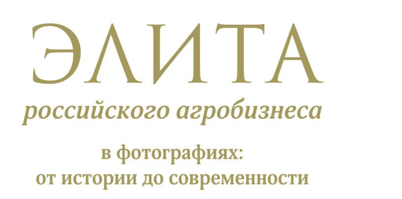 Элита российского агробизнеса в фотографиях