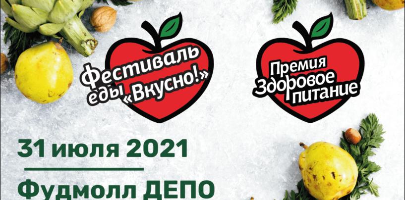 Вкусно и полезно: фестиваль еды «ВКУСНО!».