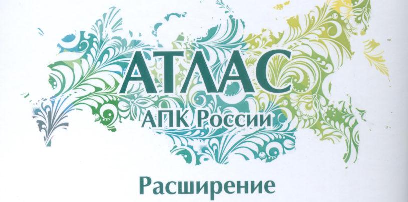 Атлас АПК России. Расширение торговых границ