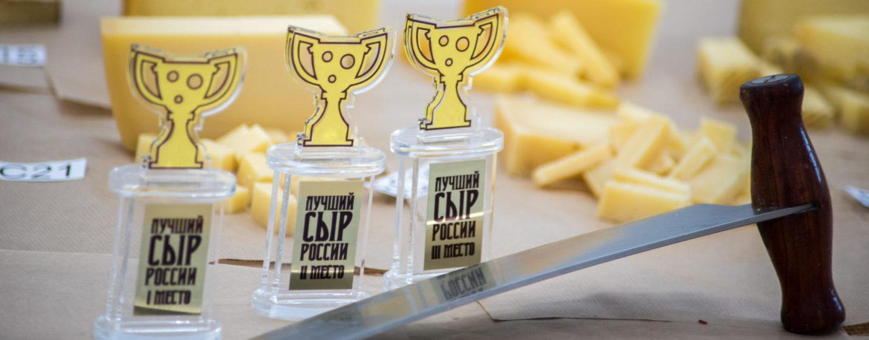 Юбилейный самый масштабный конкурс сыров «Лучший сыр России 2021»