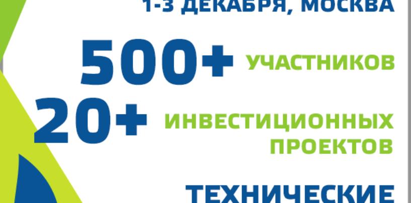 6-й ежегодный форум «Тепличные комплексы России и СНГ 2021»